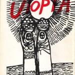 """Copertina del mensile """"Utopia"""" della cui redazione Parinetto fece parte"""