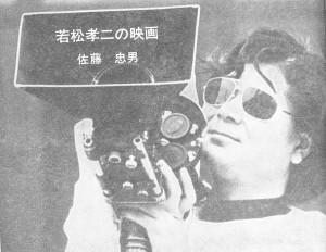 Wakamazu alla fine degli anni '60
