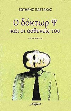 Sotirios Pastakas Il dottor Ψ e I suoi pazienti 66 brevi racconti dal gabinetto di uno Psichiatra (Melani editore, Atene, 2015, 205 pagine)